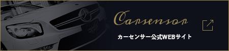 カーセンサー公式WEBサイト