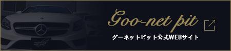 グーネットピット公式WEBサイト